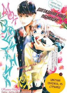 Читать мангу My defender-kun / Мой защитник-кун / Watashi no shiiku-gakari-kun онлайн