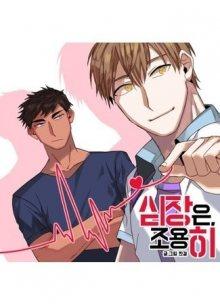 Постер к комиксу Heart Silent / Сердце молчит / Simjang-eun Joyonghi