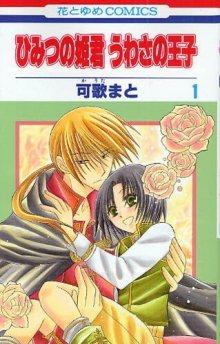 Читать мангу Secret Princess, Rumored Prince / Тайная принцесса, Известный принц / Himitsu no Himegimi Uwasa no Ouji онлайн