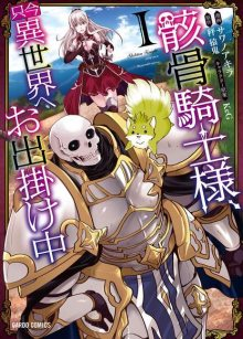 Читать мангу Skeleton Knight going out to the parallel universe / Рыцарь-скелет в ином мире / Gaikotsu kishi-sama, tadaima i sekai e o dekake-chuu онлайн