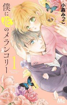Читать мангу Melancholy of Flowers by Me / Цветок моей печали / Boku ni Hana no Melancholy онлайн
