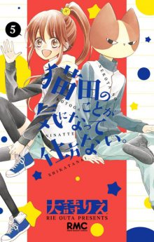 Читать мангу I'm So Interested in Nekota That / Некота занимает все мои мысли / Nekota no Koto ga Kininatte Shikatanai. онлайн