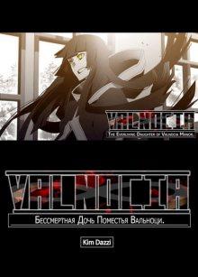 Читать веб-манхву The Everliving Daughter of Valnocia Manor / Бессмертная дочь поместья Вальноци онлайн бесплатно
