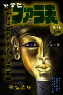 Читать мангу Fara Otto / Фараон Отто онлайн