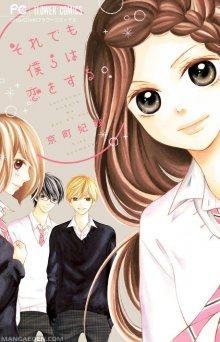 Читать мангу Soredemo Bokura wa Koi wo Suru / Все же мы влюбляемся / Soredemo Bokura wa Koi o Suru онлайн