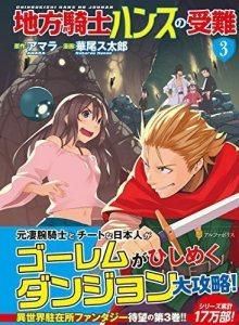 Читать мангу The Misfortunes of Local Knight Hans / Рыцарь Ханс и попаданцы / Chihou Kishi Hans no Junan онлайн