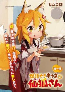 Читать мангу Sewayaki Kitsune no Senko-san / Заботливая 800-летняя жена! онлайн бесплатно