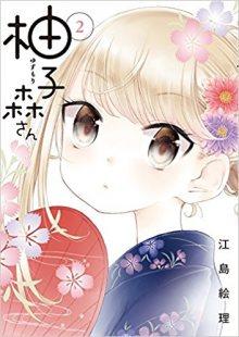 Читать мангу Yuzumori-san / Юзумори-сан онлайн