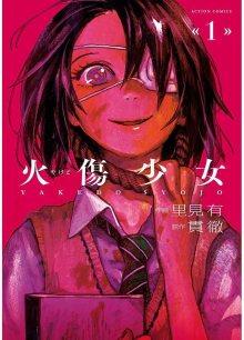 Читать мангу Yakedo Shoujo / Пылкая девушка онлайн