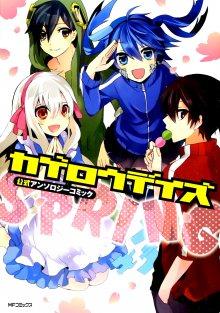 Читать мангу Kagerou Daze Anthology Comic -SPRING- / Призрачное удивление: Официальная антология - ВЕСНА- / Kagerou Daze: Koushiki Anthology Comic -SPRING- онлайн