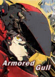 Читать мангу Armored Gull / Бронированная Чайка онлайн