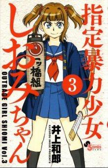Читать мангу Outrage Girl Shiomi / Беспредельщица Cиоми-тян / Shitei Bouryoku Shoujo Shiomi-chan онлайн