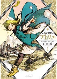 Читать мангу Atelier of Witch Hat / Ателье колдовских колпаков / Tongari Boushi no Atelier онлайн