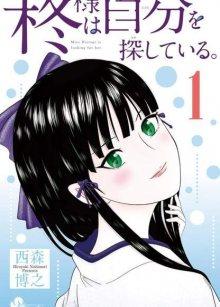 Читать мангу Miss Hiiragi is Searching for Herself / Госпожа Хиираги в поисках себя / Hiiragi-sama wa Jibun o Sagashite Iru. онлайн