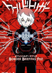 Читать мангу World Trigger - Border Briefing File / Датабук Импульс Мира / World Trigger Official Data Book: Border Briefing File онлайн