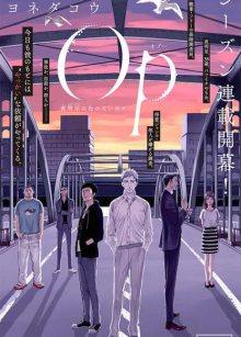 Читать мангу Op – Yoake Itaru no Iro no Nai Hibi / Бесцветные дни Ёакэ Итару онлайн