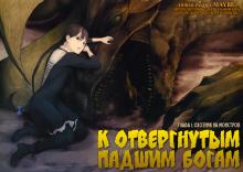 Читать мангу To the Abandoned Sacred Beasts / Отвергнутый священный зверь / Katsute Kami Datta Kemonotachi онлайн бесплатно