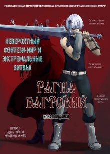 Читать мангу Ragna Crimson / Рагна Багровый / Ragnac Crimson онлайн