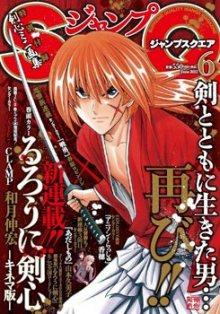 Читать мангу Rurouni Kenshin -Cinema-ban- / Бродяга Кеншин - Киноверсия / Rurouni Kenshin - Kinema-ban онлайн