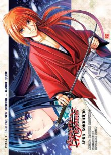 Читать мангу Rurouni Kenshin: Hokkaido Arc / Бродяга Кеншин: Арка Хоккайдо / Rurouni Kenshin: Meiji Kenkaku Romantan: Hokkaidou Hen онлайн