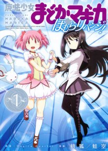Читать мангу Puella Magi Madoka Magica: Homura's Revenge! / Девочка-волшебница Мадока Магика: Месть Хомуры! / Mahou Shoujo Madoka Magica: Homura Ribenji! онлайн