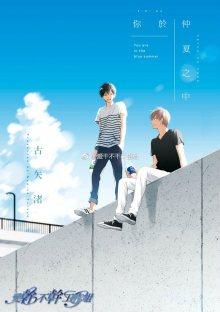 Постер к комиксу You are in the blue summer / Ты этим летом / Kimi wa Natsu no Naka