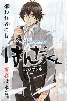 Читать мангу Handa-kun / Ханда-кун онлайн