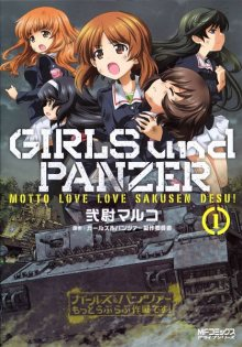 Постер к комиксу GIRLS & PANZER - MOTTO LOVE LOVE SAKUSEN DESU! / Девочки и танки: из Оарая с любовью