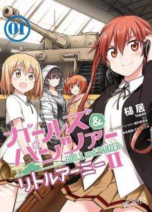 Читать мангу GIRLS und PANZER - Little Army 2 / Девушки и танки - Маленькая армия 2 онлайн