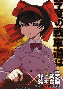 Читать мангу Girls und Panzer - Ribbon Warrior / Девушки и Танки: Воительница с красным бантом / Girls & Panzer - Ribbon no Musha онлайн