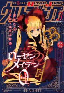 Читать мангу Rozen Maiden 0 / Девы Розена: Начало / Rozen Maiden Zero онлайн