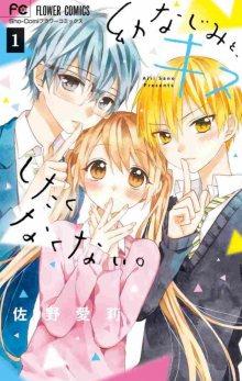 Читать мангу I don't wanna kiss my childhood friend / Я не хочу целоваться с другом детства / Osananajimi to, Kiss shitakunakunai. онлайн