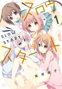 Читать мангу Slow Start / Медленный старт / Slow Start онлайн