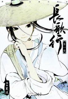 Постер к комиксу Chang Ge's Journey / Путешествия Чангэ / Chang Ge Xing