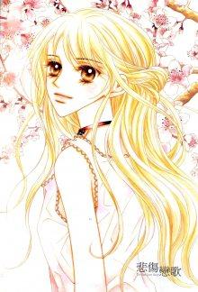 Читать мангу Sad love story / Грустная песнь о любви / Kanashiki Koiuta онлайн бесплатно ранобэ
