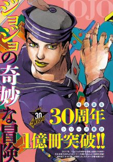 Читать мангу JoJo's Bizarre Adventure Part 8: Jojolion / Невероятные приключения ДжоДжо Часть 8: Джоджолион / Jojo no Kimyou na Bouken - Jojorion онлайн
