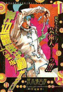 Постер к комиксу Thus Spoke Kishibe Rohan / Так говорил Кишибе Рохан / Thus Spoke Kishibe Rohan - Mutsukabezaka