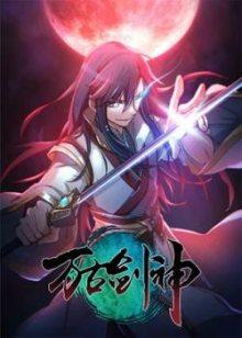 Читать мангу Everlasting God of Sword / Бессмертный бог меча онлайн