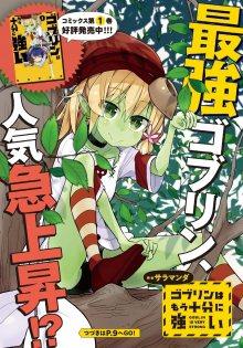 Читать мангу Goblin is Very Strong / Сильнейший гоблин / Goblin wa Mou Juubun ni Tsuyoi онлайн