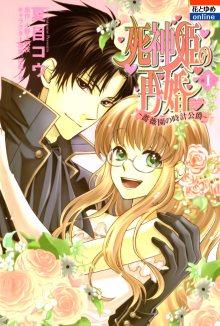Shinigami Hime no Saikon - Baraen no Tokei Koushaku / Второй союз Принцессы Смерти ~ Часовой Герцог розового сада