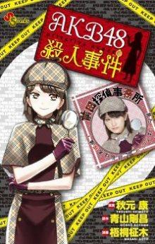 Читать мангу AKB48 Murder Case / AKB48: Дело об убийстве / AKB48 Satsujin Jiken онлайн