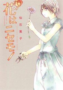 Читать мангу Hana ha Nisemono / Цветок-подделка / Hana wa Nisemono онлайн