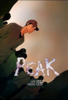 Читать мангу Peak (Im Gang-hyeok) / Peak / Пик онлайн