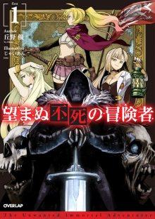 Читать мангу Undesired Immortal Adventurer / Нежеланно бессмертный авантюрист / Nozomanu Fushi no Boukensha онлайн