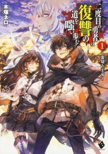 Читать мангу The Avenging Hero / Герой, с ухмылкой идущий по пути мести / Nidome no Yuusha онлайн