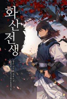 Читать мангу Volcanic Age / Бурный век / Hwasan Jeonjaeng онлайн