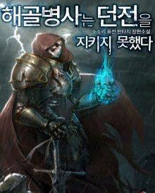 Читать мангу Skeleton Soldier Couldn't Protect the Dungeon / Воин-скелет не смог удержать подземелье онлайн