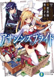 Читать мангу Assassin's Pride / Гордость убийцы / Asashinzu Puraido онлайн