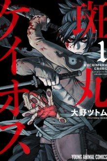 Читать мангу Spotted Chaos / Хаос Бутимару / Buchimaru Chaos онлайн