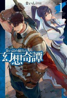Читать мангу The Strange Adventure of a Broke Mercenary / Необычные странствия бывшего наёмника / Kuitsume Youhei no Gensou Kitan онлайн
